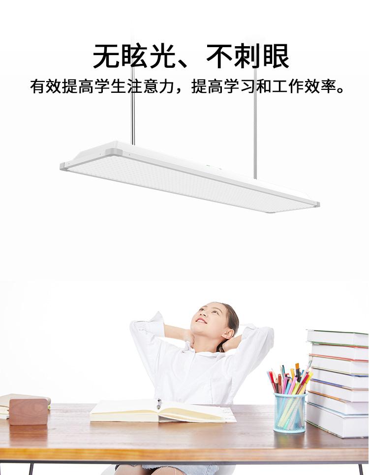 来得益教育照明