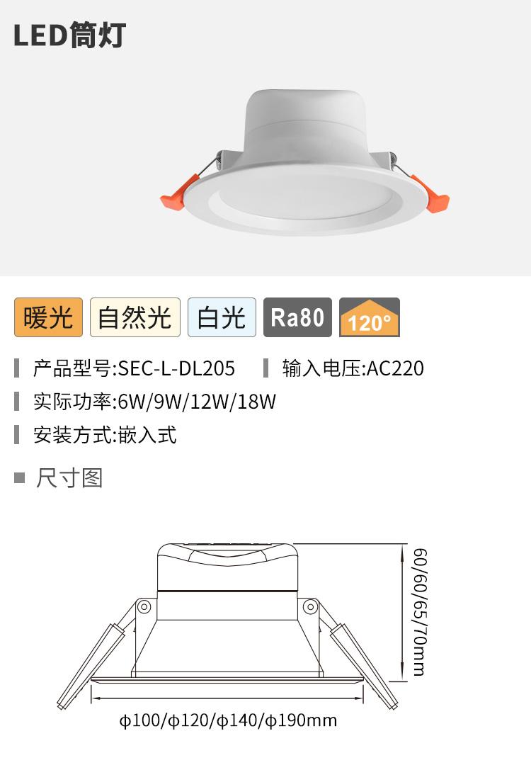 无主灯设计-筒灯