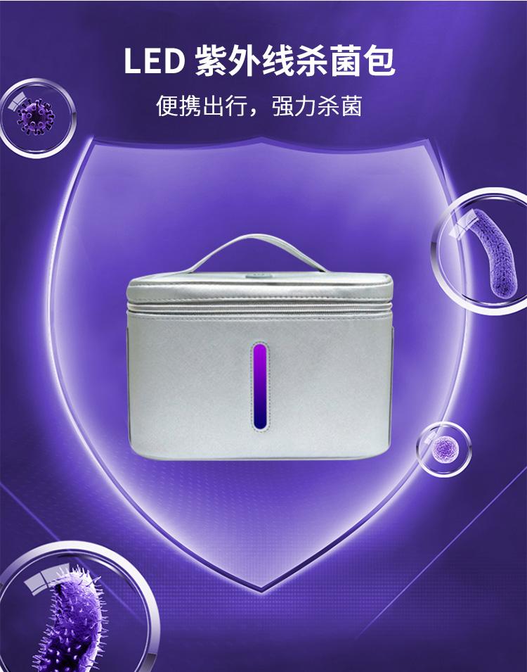 紫外线杀菌包