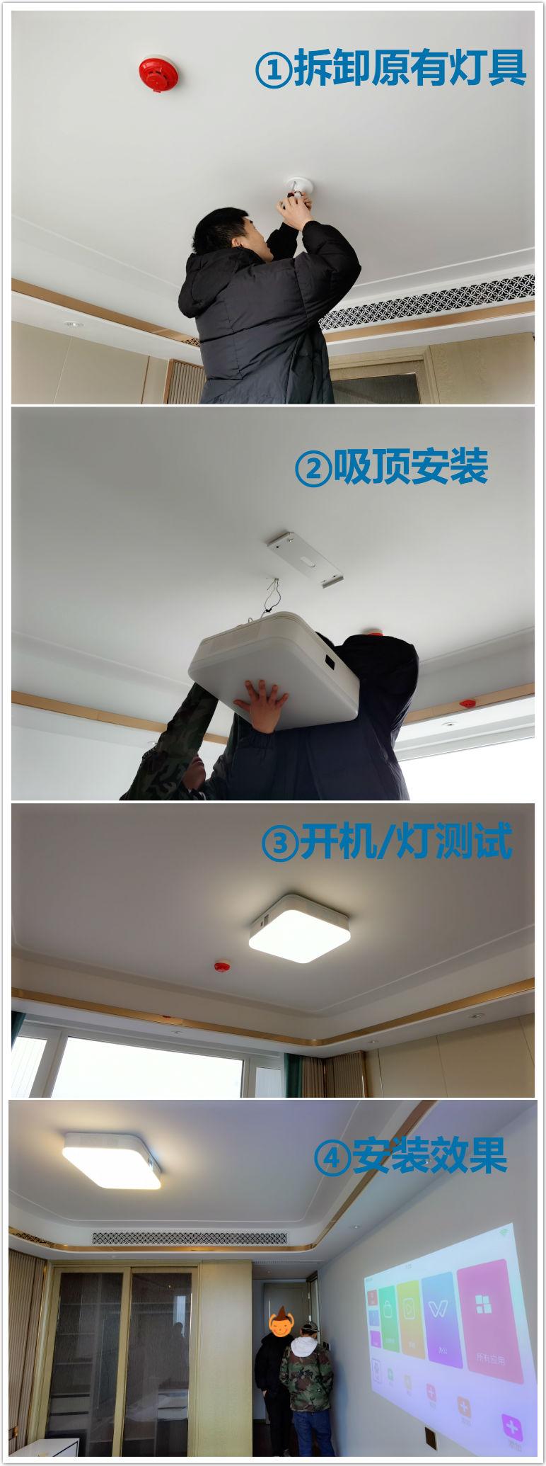 GPT多功能智能投影吸顶灯安装方案图解