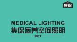 医疗门诊大厅、服务台等公共区域照明解决方案