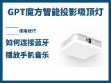 GPT智能投影吸顶灯如何连接蓝牙,播放手机音乐