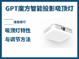 GPT智能投影吸顶灯的灯光特性及调节方法