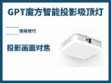 GPT智能投影吸顶灯对焦设置操作介绍,观影更清晰
