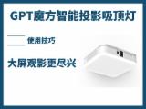 GPT智能投影吸顶灯投射比是多少,如何投出百寸大屏