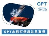 GPT水族灯有什么使用注意事项?